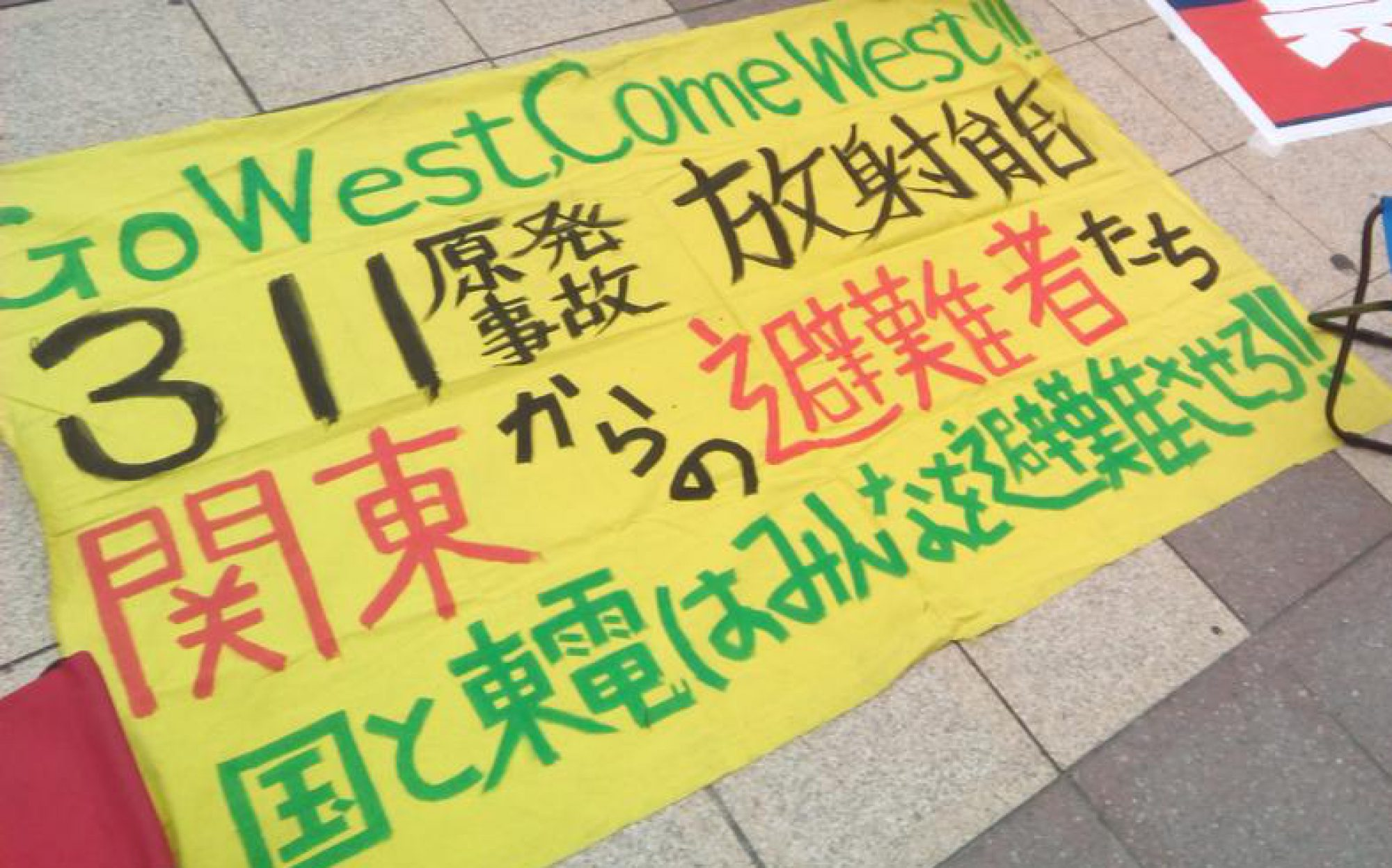 Go West, Come West 定例街宣